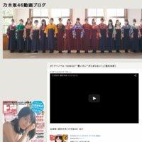 乃木坂46動画ブログ